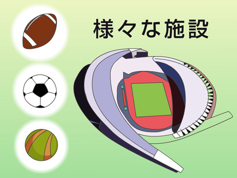 多目的スタジアムと様々な施設