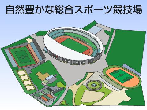 自然豊かな総合スポーツ競技場