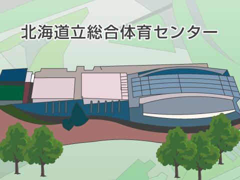 北海道立総合体育センター