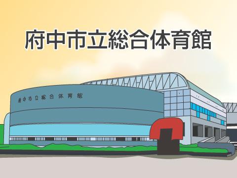府中市立総合体育館
