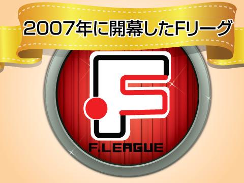 2007年に開幕したFリーグ