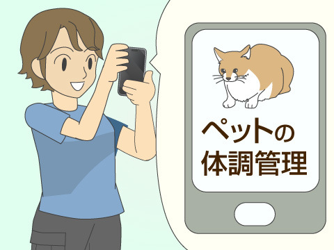 ペットの体調管理アプリが登場