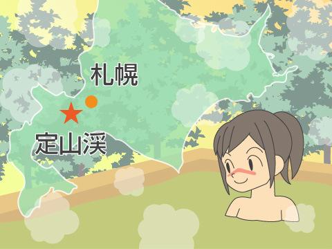 【定山渓温泉】大自然に抱かれた「札幌の奥座敷」