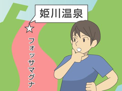 【姫川温泉】フォッサマグナが縦断する温泉(新潟県)