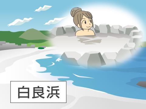 【白浜温泉】日本三大古湯のひとつ(和歌山県)
