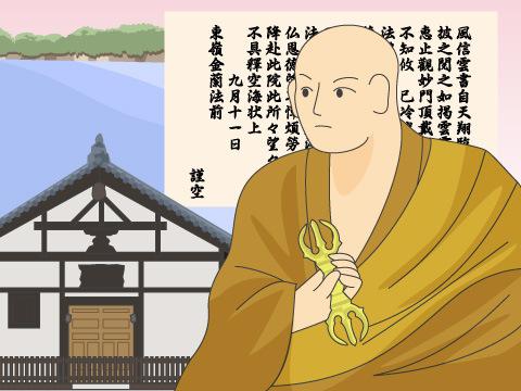弘法大師(空海)