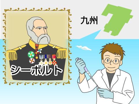 日本初の温泉水の化学分析を行なったシーボルト