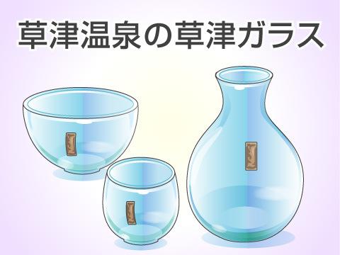 草津温泉(群馬県)の草津ガラス