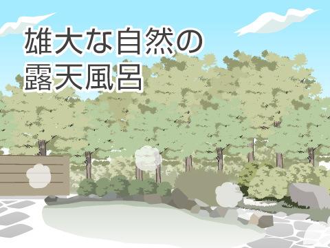 豊平峡温泉(札幌市)