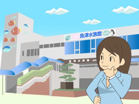 日本で最も歴史のある水族館