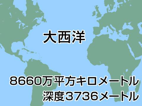 大陸が分裂して生まれた海