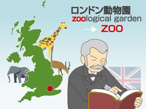 近代動物園(ZOO)としての始まりは、「ロンドン動物園」