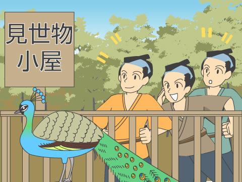 江戸時代の見世物小屋