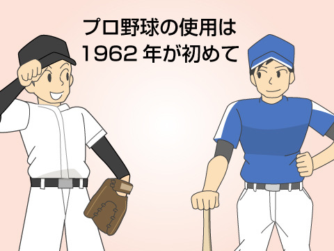 プロ野球の使用