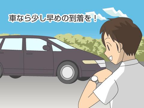 車で来場するなら少し早めに
