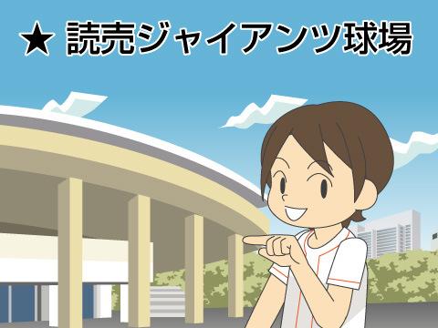 読売ジャイアンツ球場(読売ジャイアンツ)