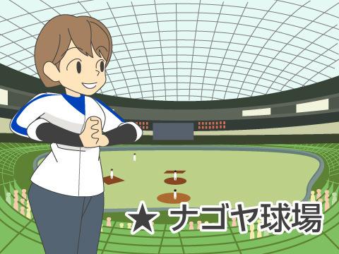 ナゴヤ球場(中日ドラゴンズ)
