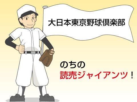 日本初のプロ野球チーム