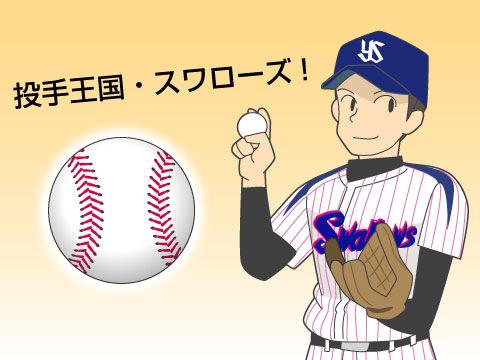最強・東京ヤクルトスワローズ