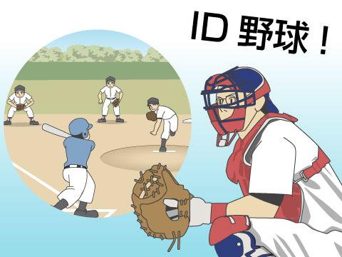 ID野球を知らしめた2人
