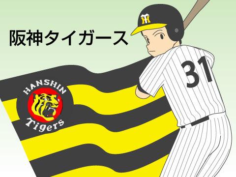 阪神 タイガーズ
