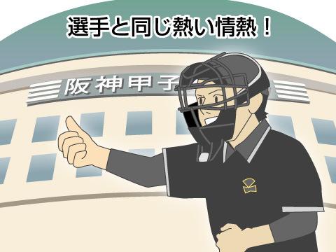 阪神甲子園球場に慣れていることが条件