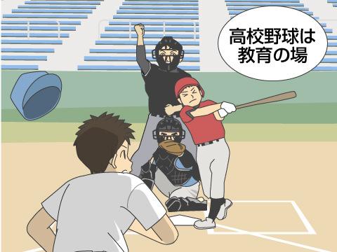 高校野球は教育の場