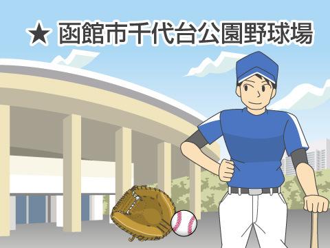 函館市千代台公園野球場