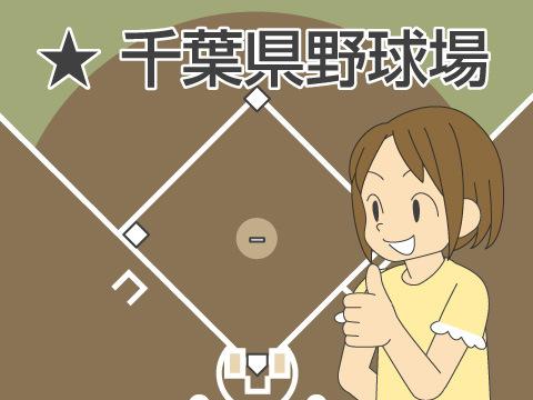 千葉県野球場