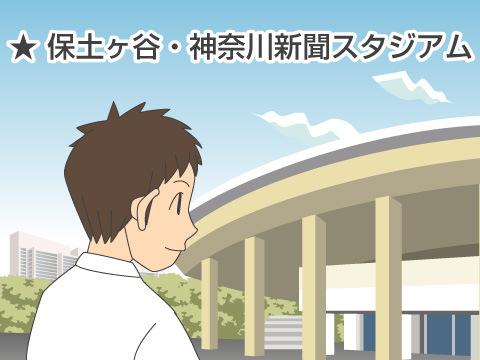 保土ヶ谷(ほどがや)・神奈川新聞スタジアム