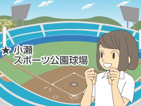 小瀬スポーツ公園野球場