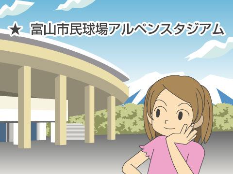 富山市民球場アルペンスタジアム