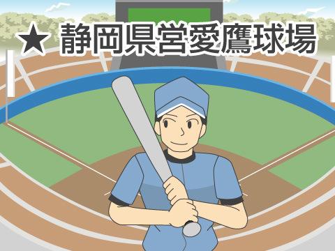 静岡県営愛鷹球場