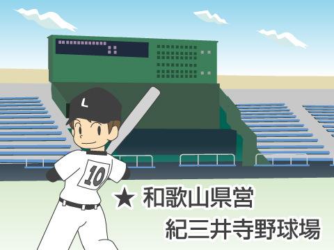 和歌山県営紀三井寺野球場