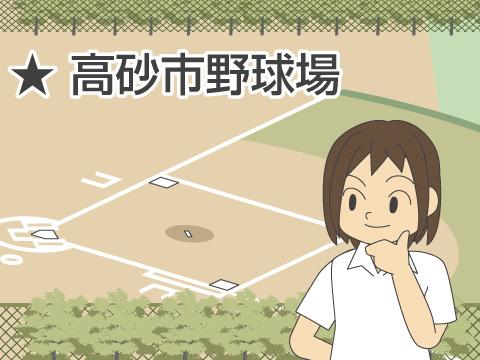 高砂市野球場