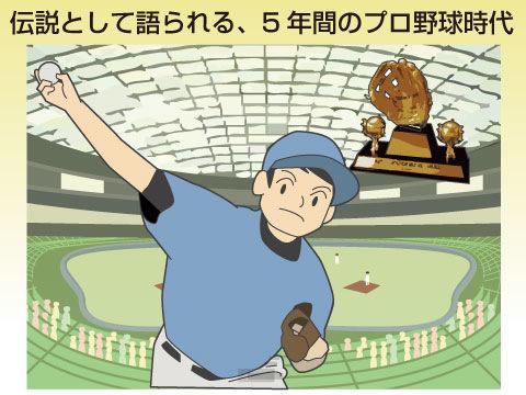 伝説として語られる、5年間のプロ野球時代