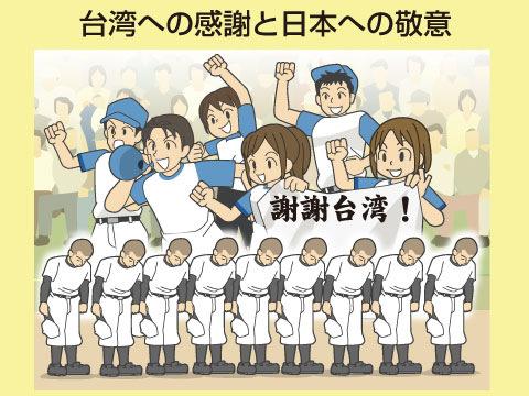 台湾への感謝と日本への敬意