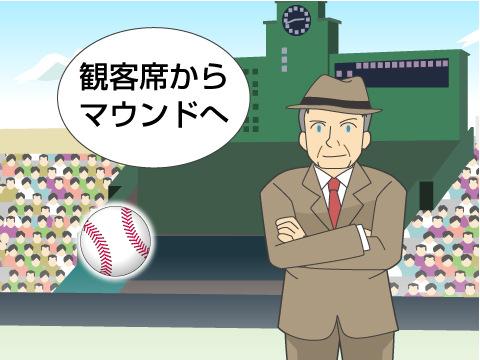 日本とは違う?アメリカの始球式
