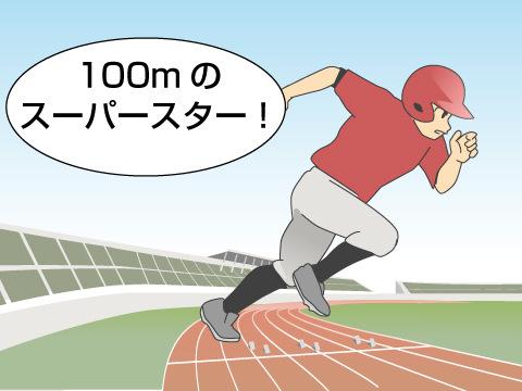 100m走のスーパースター
