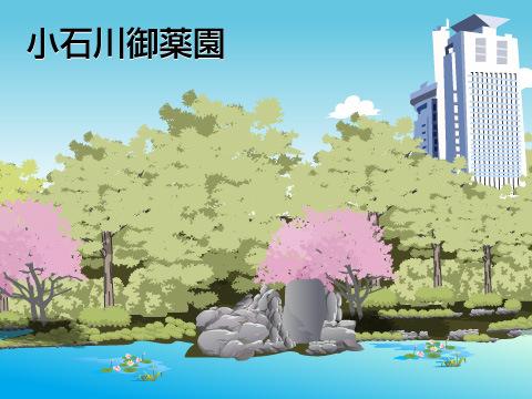 日本初の植物園は江戸時代に誕生