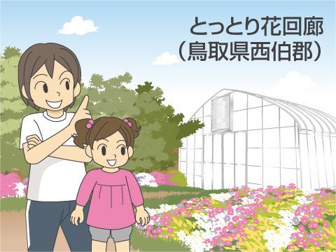 とっとり花回廊(鳥取県西伯郡)