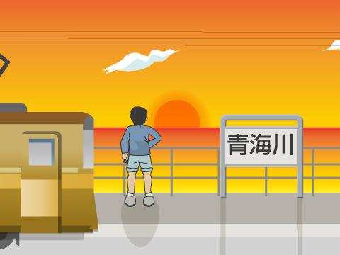 降り鉄にオススメ! 新潟県 JR信越本線「青海川駅」