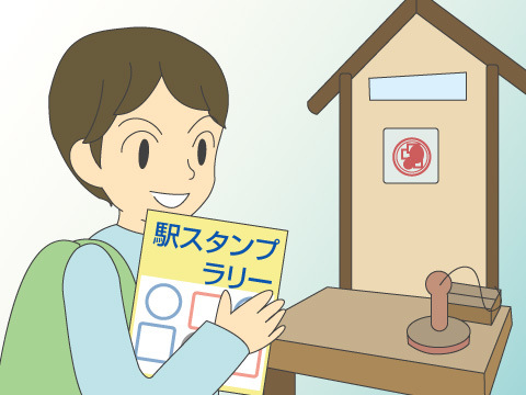 駅スタンプ蒐集(押し鉄)