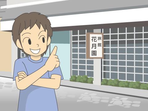 模型鉄にオススメ!静岡県・旅館「花月園」