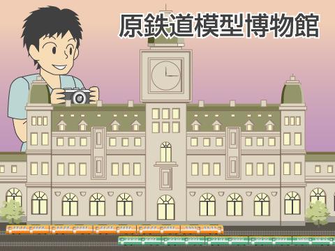 模型鉄にオススメ! 神奈川県・原鉄道模型博物館