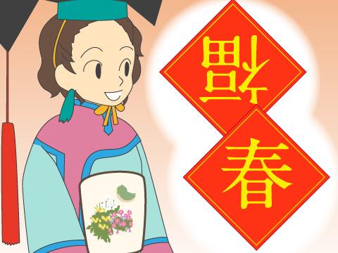 春節(しゅんせつ)/中国