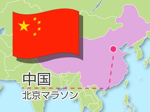 北京マラソン
