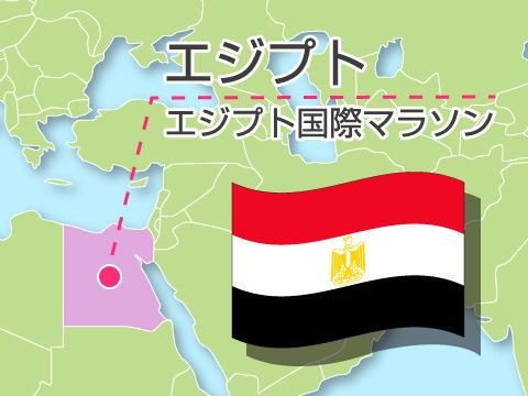 エジプト国際マラソン