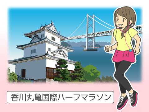 香川丸亀国際ハーフマラソン