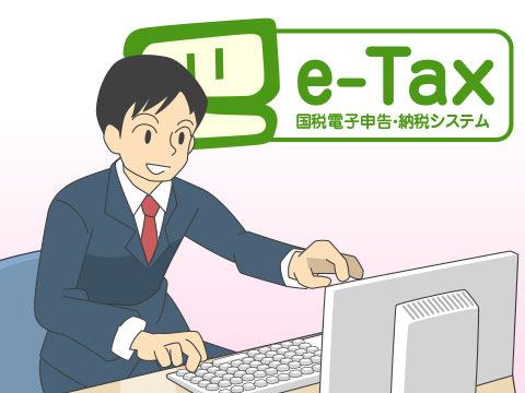 電子申告・納税システム「e-Tax」